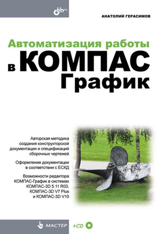 Анатолий Герасимов Автоматизация работы в КОМПАС-График компас график v17