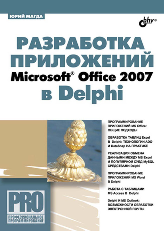 Юрий Магда Разработка приложений Microsoft Office 2007 в Delphi microsoft project management 2007 toolkit – microsoft office project 2007 step by step and in the trenches with microsoft office project 2007