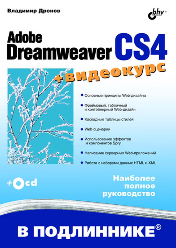 Владимир Дронов Adobe Dreamweaver CS4 владимир дронов php mysql и dreamweaver разработка интерактивных web сайтов