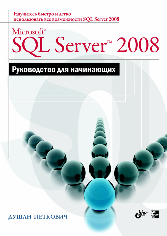 Душан Петкович Microsoft SQL Server 2008. Руководство для начинающих книги эксмо microsoft sql server 2012 основы t sql