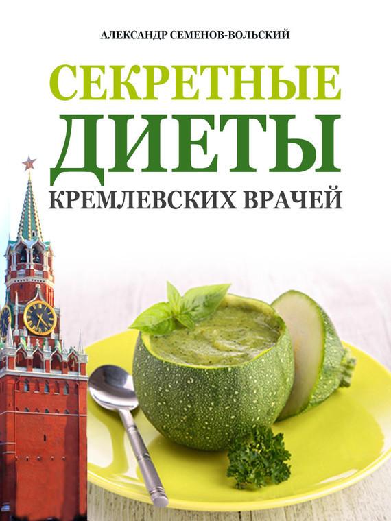 Обложка книги Секретные диеты кремлевских врачей, автор Семенов-Вольский, Александр