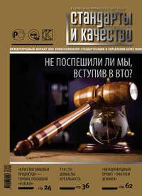 Отсутствует - Стандарты и качество № 1 (919) 2014
