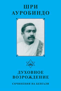 - Шри Ауробиндо. Духовное возрождение. Сочинения на Бенгали
