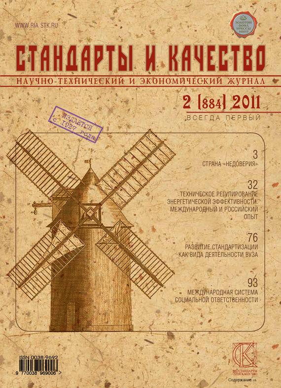 Отсутствует Стандарты и качество № 2 (884) 2011 как продать почку в россии 2011