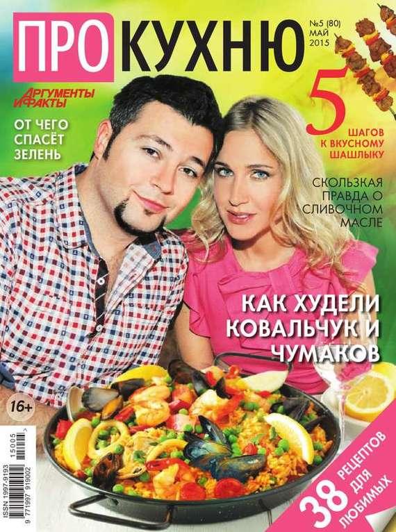 АиФ. Про Кухню 05-2015