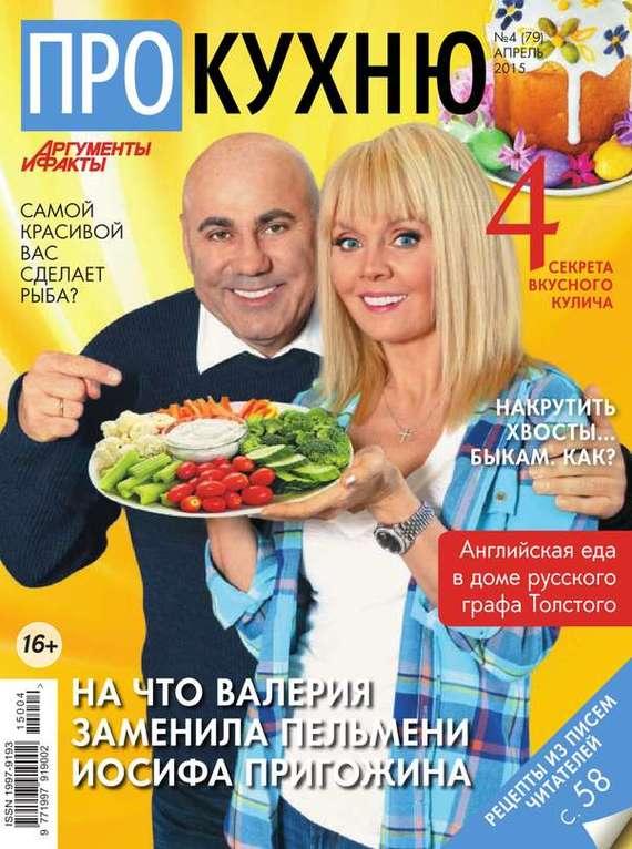 Редакция журнала АиФ. Про Кухню АиФ. Про Кухню 04-2015