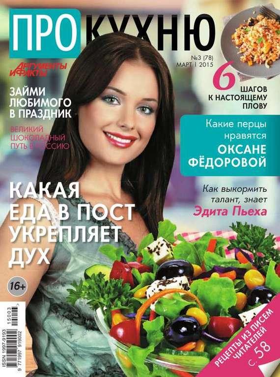 Редакция журнала АиФ. Про Кухню АиФ. Про Кухню 03-2015