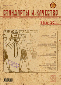 Отсутствует - Стандарты и качество № 3 (885) 2011