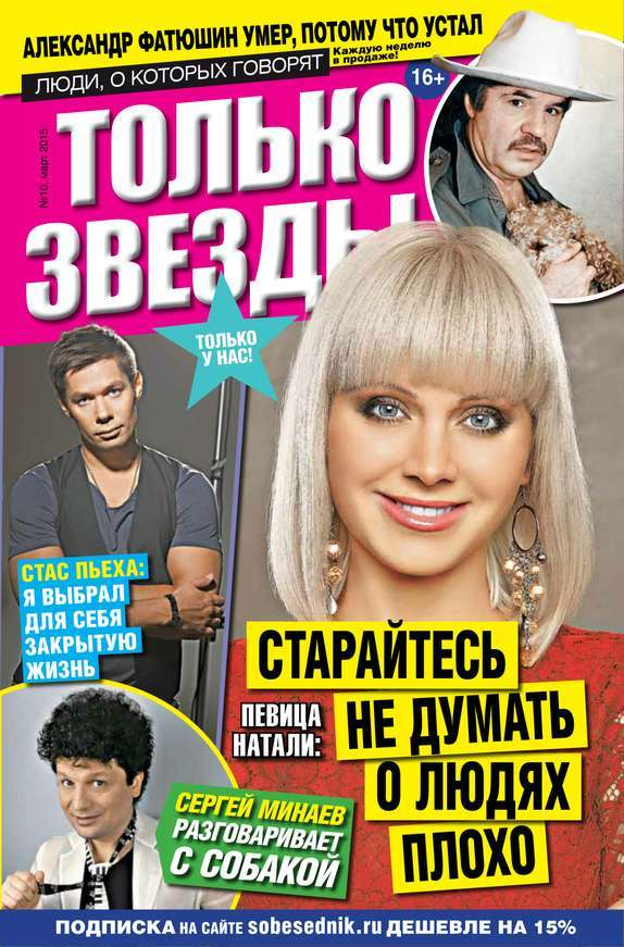 Желтая газета. Только звезды 10-2015