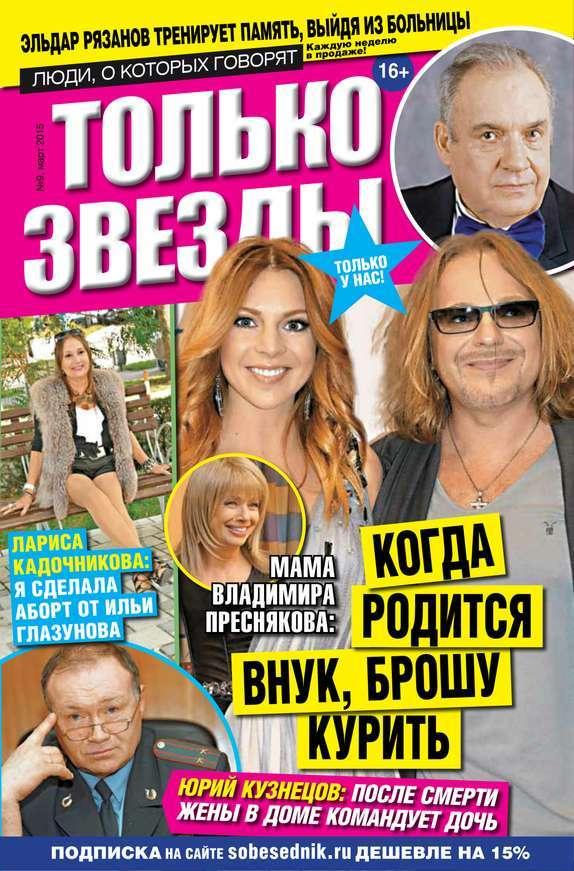Редакция журнала Желтая Газета. Только Звезды Желтая газета. Только звезды 09-2015 цена 2017
