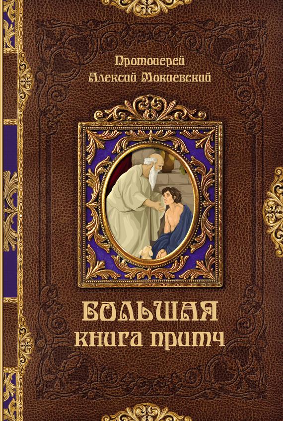 Отсутствует Большая книга притч
