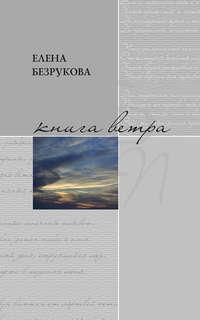 Безрукова, Елена  - Книга ветра