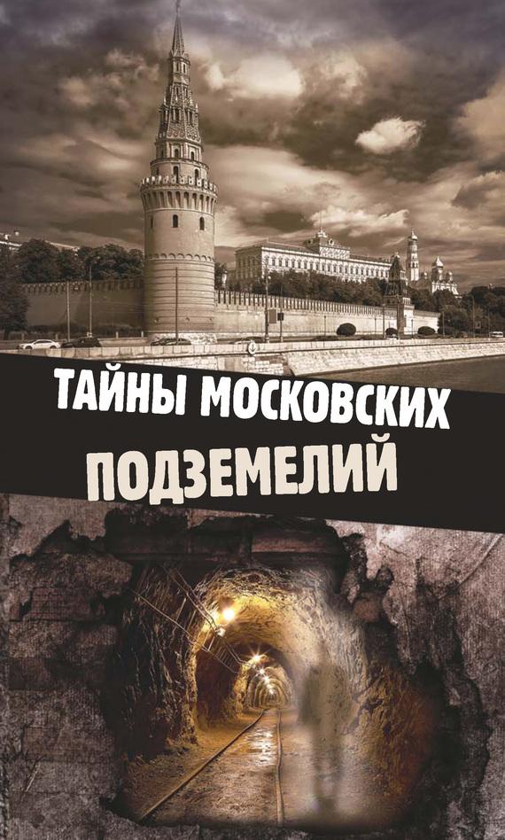 Ольга Яковлева Тайны московских подземелий что можно в дьюти фри в домодедово