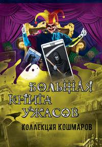 Арсеньева, Елена  - Большая книга ужасов. Коллекция кошмаров