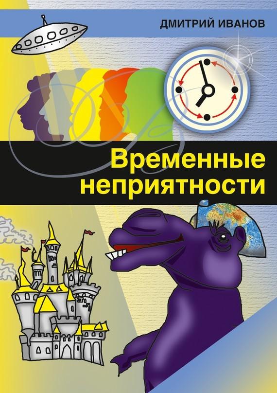 Дмитрий Иванов бесплатно