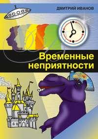Иванов, Дмитрий  - Временные неприятности (сборник)