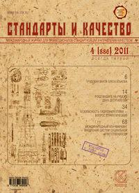 Отсутствует - Стандарты и качество № 4 (886) 2011