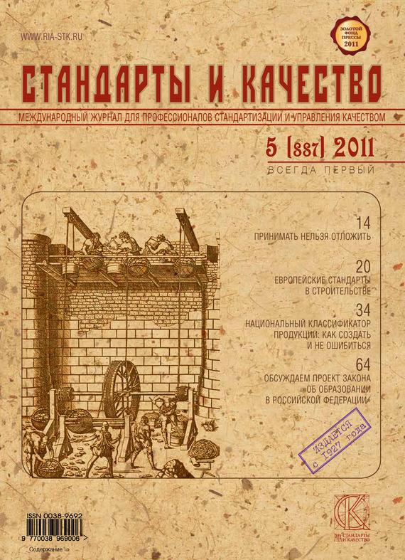 Отсутствует Стандарты и качество № 5 (887) 2011 как продать почку в россии 2011
