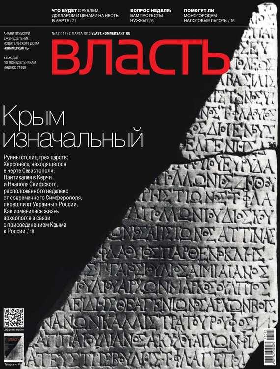 КоммерсантЪ Власть 08-2015