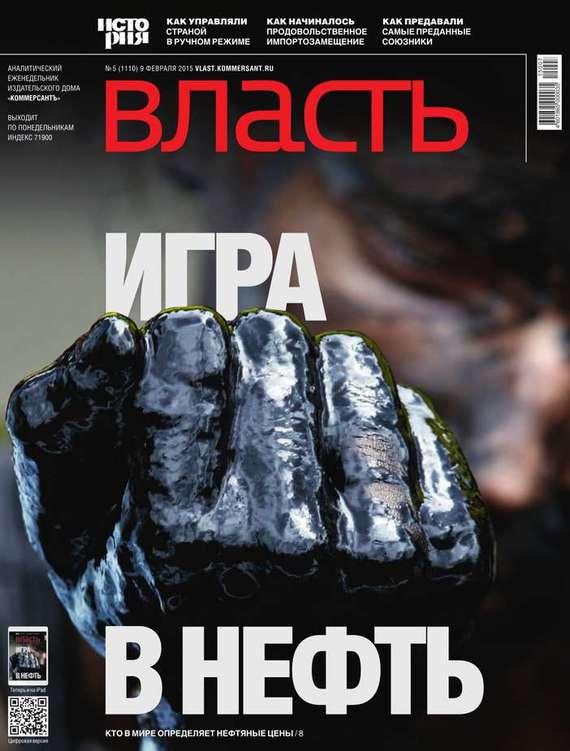 Скачать Редакция журнала КоммерсантЪ Власть бесплатно КоммерсантЪ Власть 05-2015