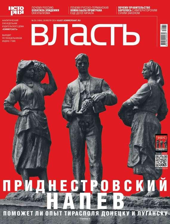 КоммерсантЪ Власть 29-2014