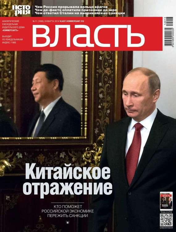 КоммерсантЪ Власть 11-2014