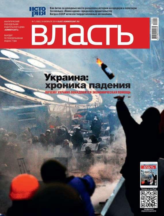 КоммерсантЪ Власть 05-2014 читать