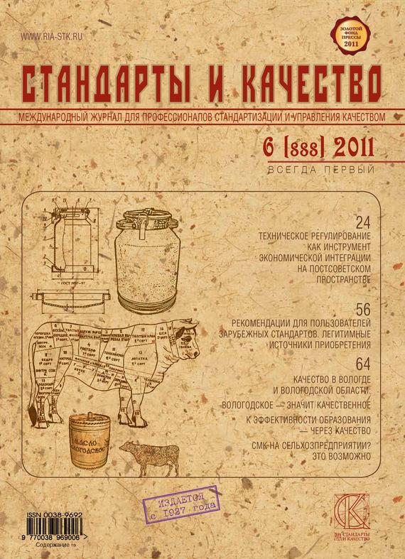 Отсутствует Стандарты и качество № 6 (888) 2011 как продать почку в россии 2011