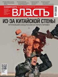 Власть, Редакция журнала КоммерсантЪ  - КоммерсантЪ Власть 47-11-2012