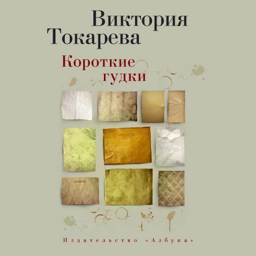 Виктория Токарева Короткие гудки (сборник) издательство аст азбука электроники
