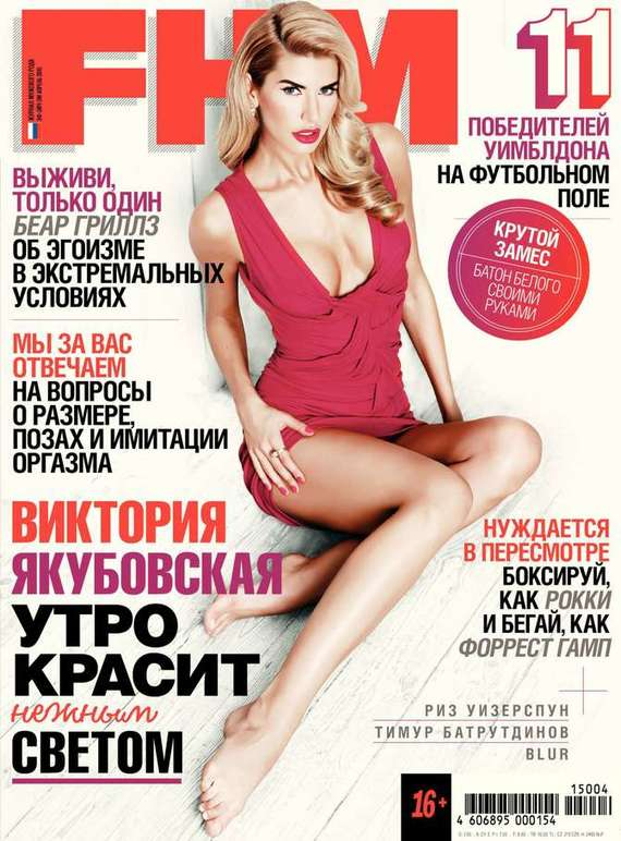 Обложка книги FHM (For Him Magazine) 04-2015, автор Magazine, Редакция журнала FHM For Him
