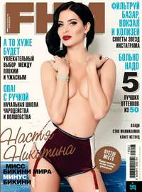 Magazine, Редакция журнала FHM For Him  - FHM (For Him Magazine) 03-2015