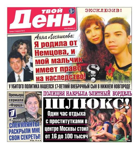 Скачать Редакция газеты Твой день бесплатно Твой день 73-2015