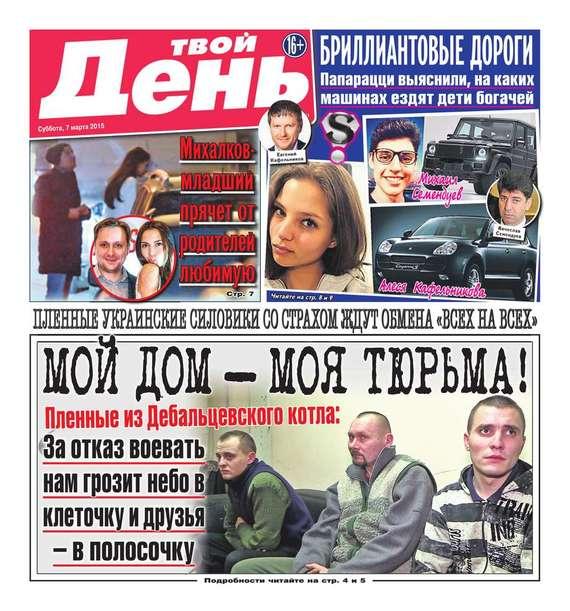 Редакция газеты Твой день Твой день 47-2015