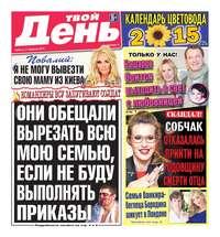 день, Редакция газеты Твой  - Твой день 36-2015