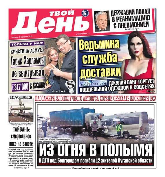 Редакция газеты Твой день Твой день 22-2015