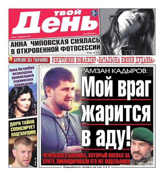 Редакция газеты Твой день Твой день 21-2015