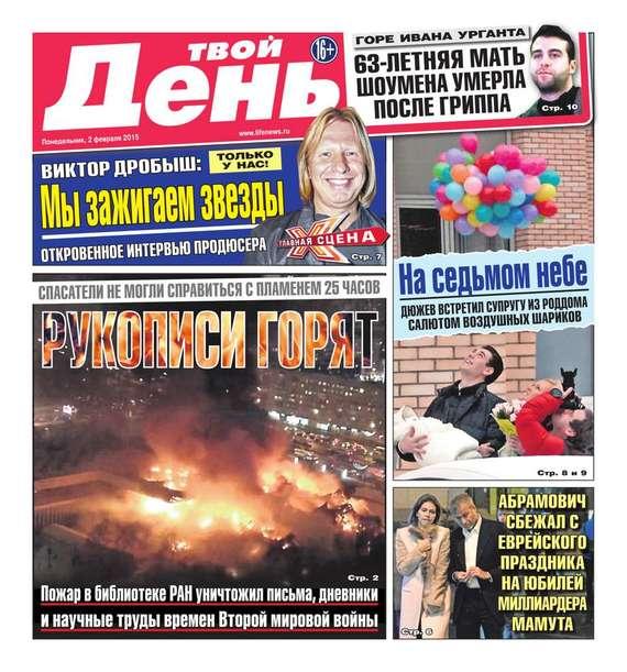 Редакция газеты Твой день Твой день 19-2015