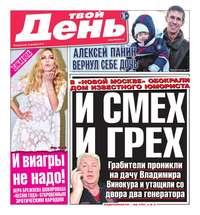день, Редакция газеты Твой  - Твой день 274-2014