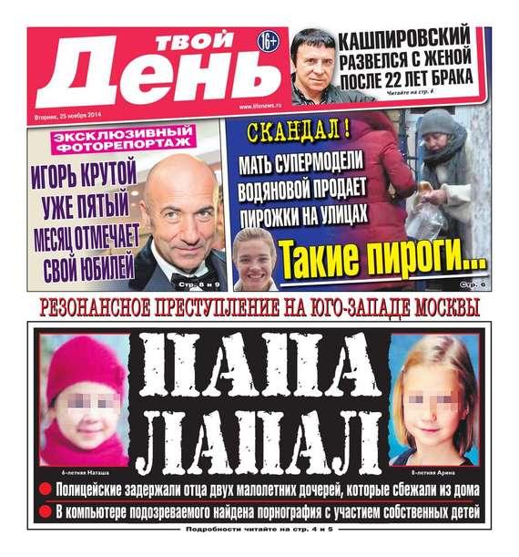 Редакция газеты Твой день Твой день 263-2014