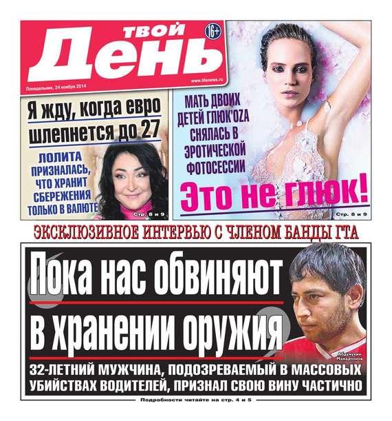 ТЕЛЕНЕДЕЛЯ для всей семьи. Москва 02