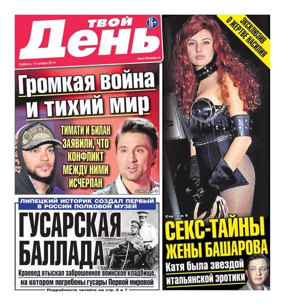 Редакция газеты Твой день Твой день 255-2014 blood brother хлопковый топ