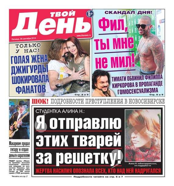 Редакция газеты Твой день Твой день 229-2014
