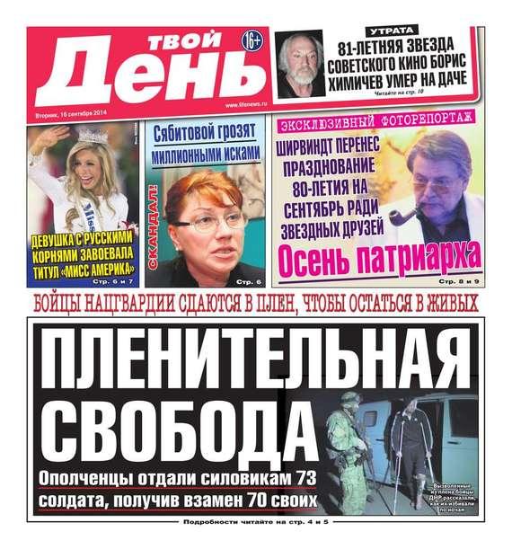 Скачать Редакция газеты Твой день бесплатно Твой день 205-2014