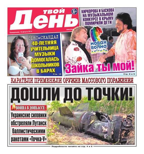 Редакция газеты Твой день Твой день 180-2014