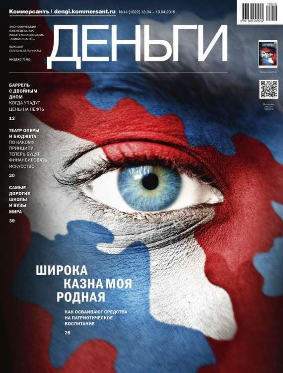 Скачать КоммерсантЪ Деньги 14-2015 бесплатно Редакция журнала КоммерсантЪ Деньги
