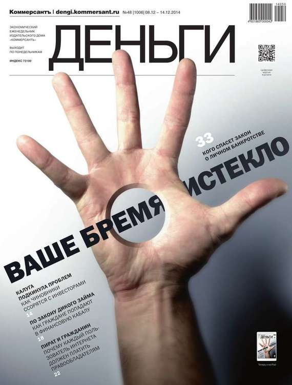 Редакция журнала КоммерсантЪ Деньги КоммерсантЪ Деньги 48-2014