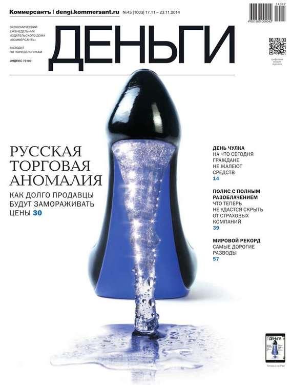 Редакция журнала КоммерсантЪ Деньги КоммерсантЪ Деньги 45-2014