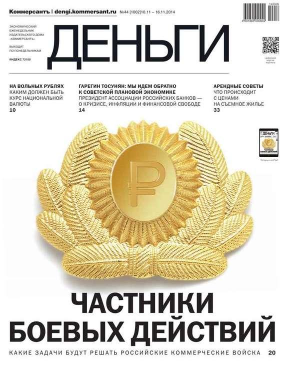 Редакция журнала КоммерсантЪ Деньги КоммерсантЪ Деньги 44-2014