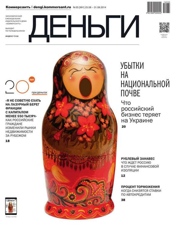 Редакция журнала КоммерсантЪ Деньги КоммерсантЪ Деньги 33-2014
